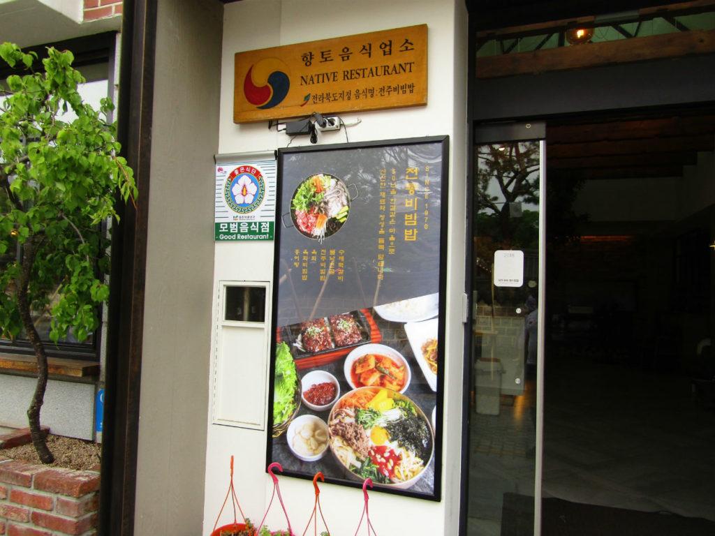 Best restaurant within Jeonju Hanok Village for Bibimbap Korea