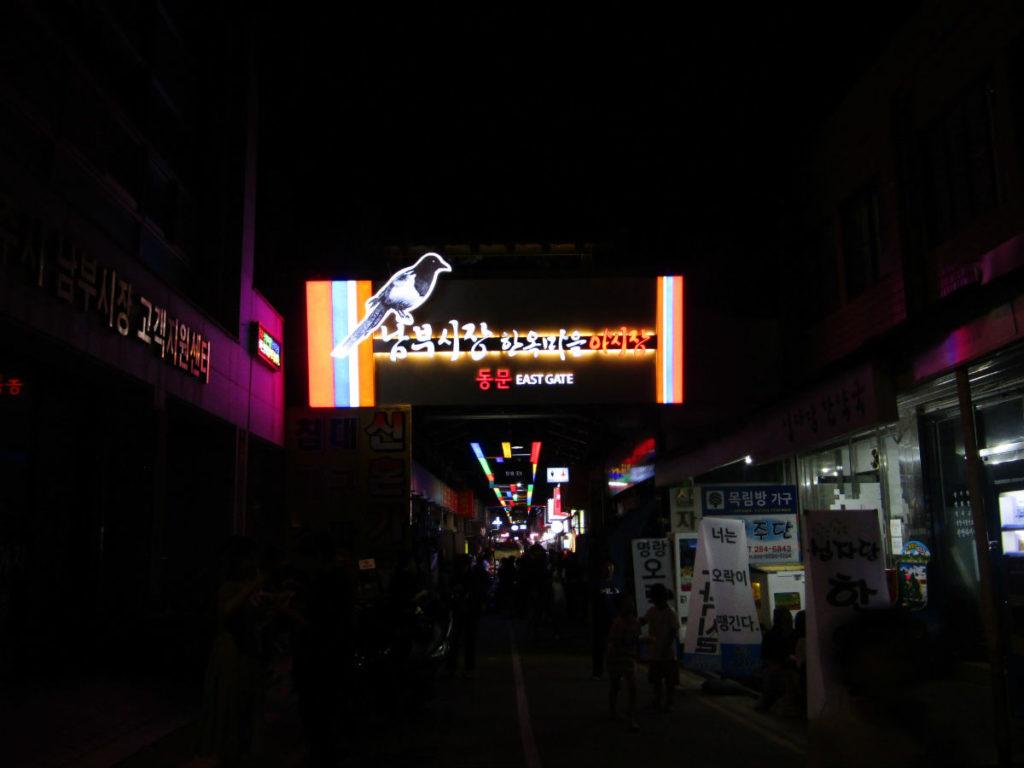 Jeonju night market - Nambu market street food